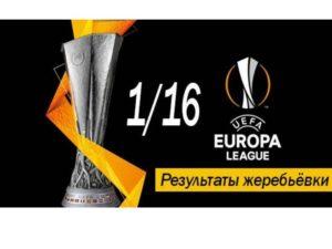 Жеребьевка Лиги Европы 2020:2021 (1:16)-результаты
