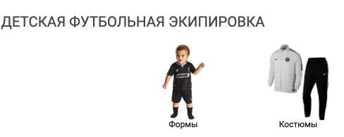 Футбольнаяформадлядетей- Где купитьдетскую форму для футбола? Обзор +Видео