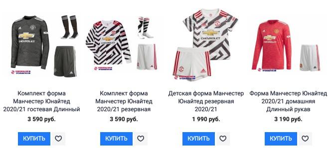 Форма Манчестер Юнайтед и спортивные костюмы, где купить- Обзор +Видео