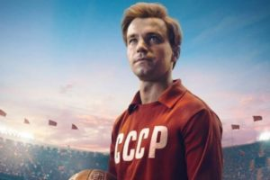 Фильм о молодом парне влюблённом в футбол