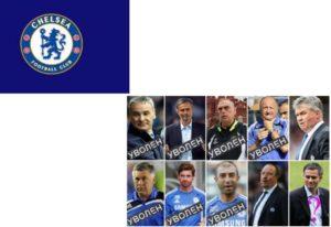В ФК «Челси» было много тренеров и каждый вносил свое в развитие клуба
